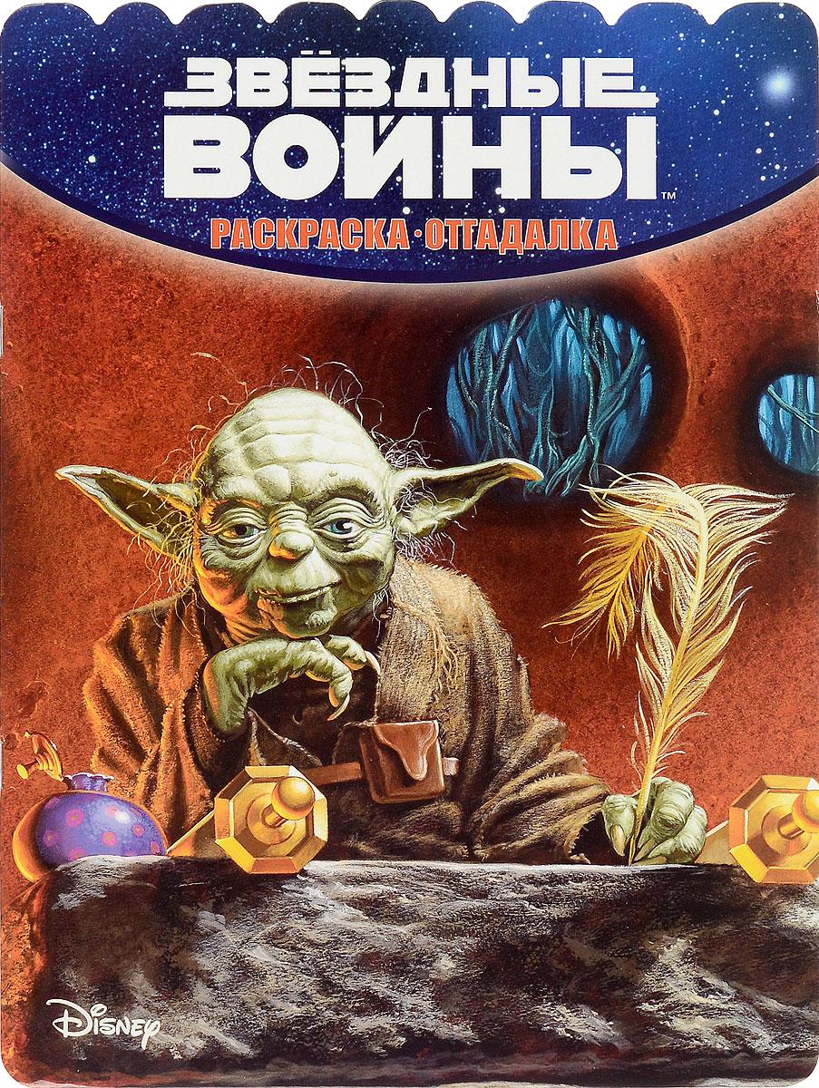Звездные Войны. Раскраска-отгадалка