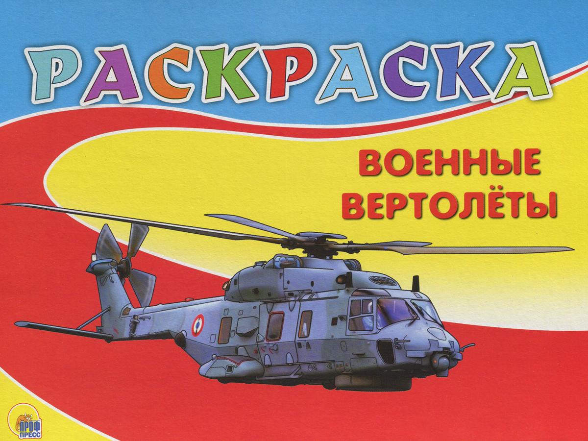 Военные вертолеты. Раскраска