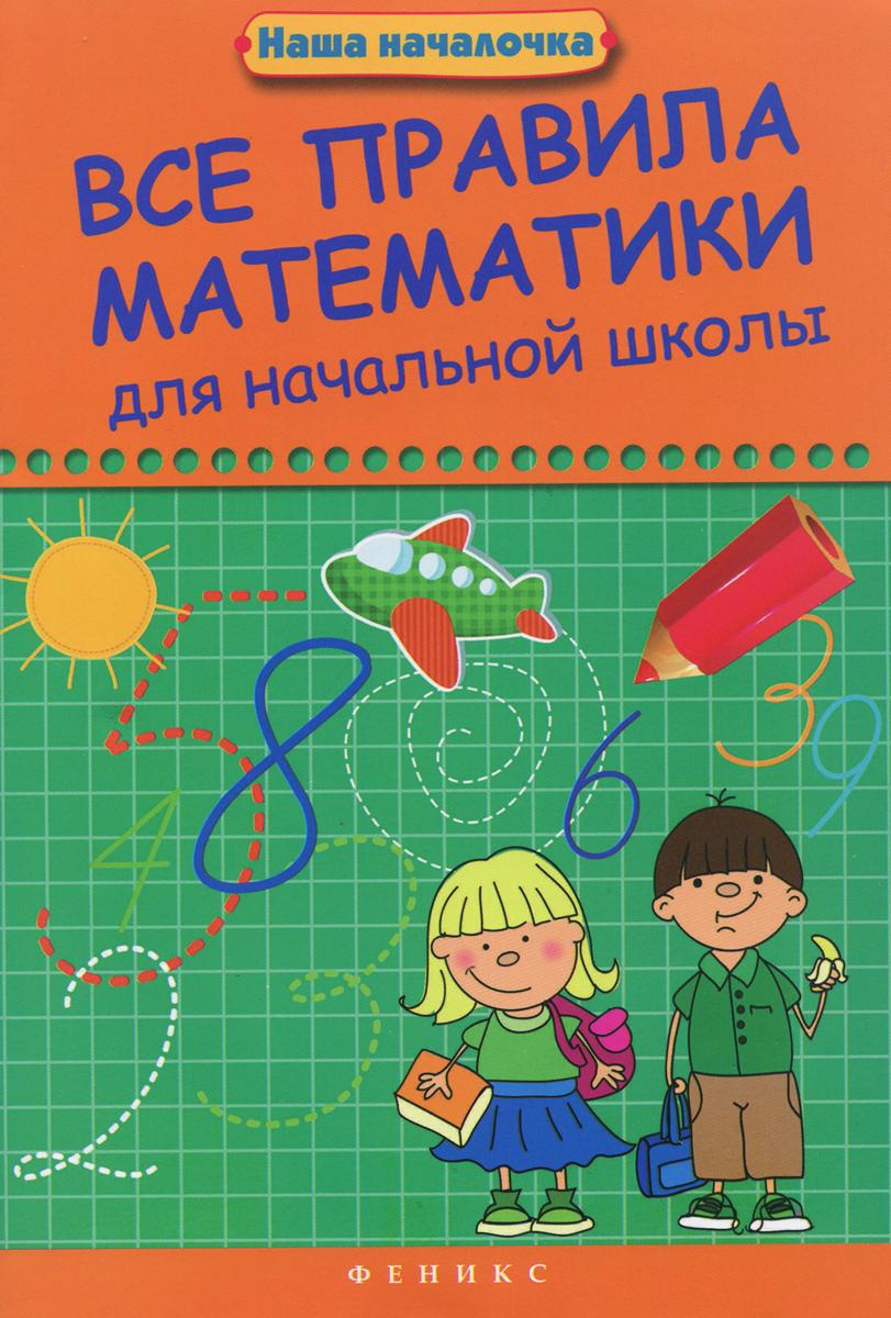 Э. И. Матекина Все правила математики для начальной школы наглядность для начальной школы
