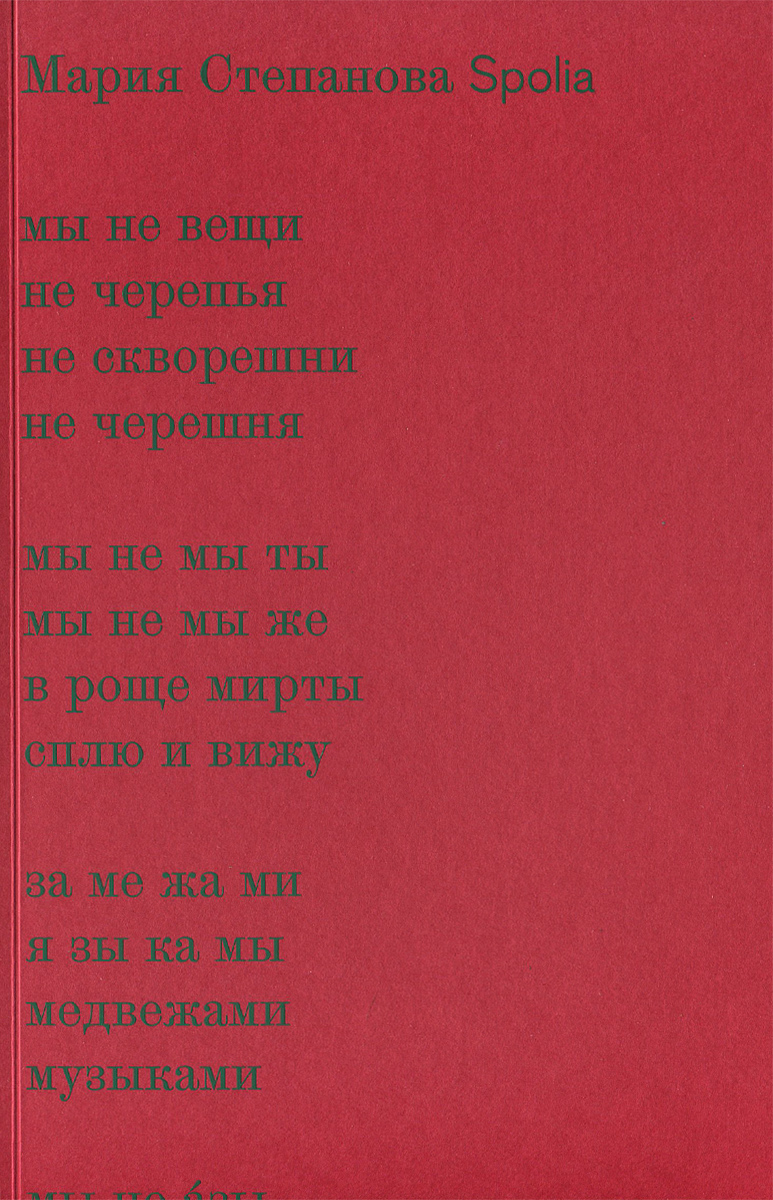 Мария Степанова Spolia мария пресняк два майдана