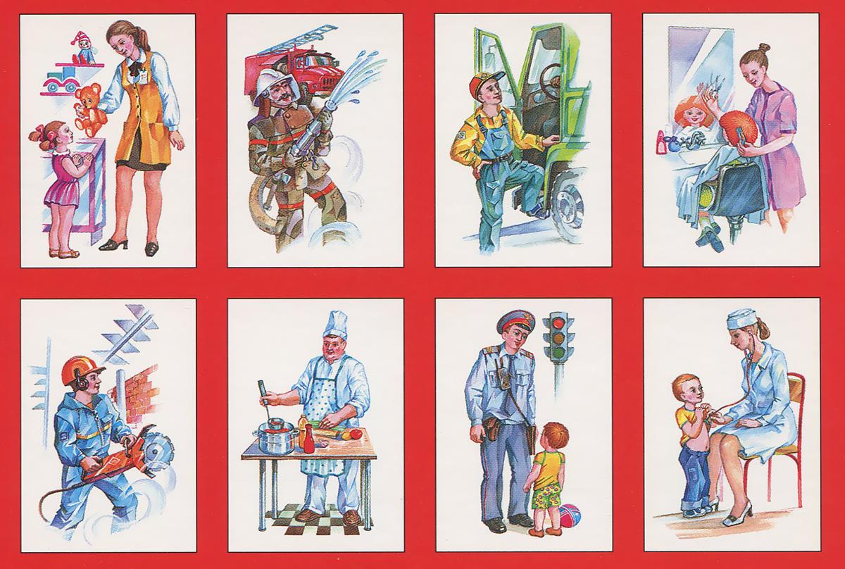 Картинки с профессиями для детского сада