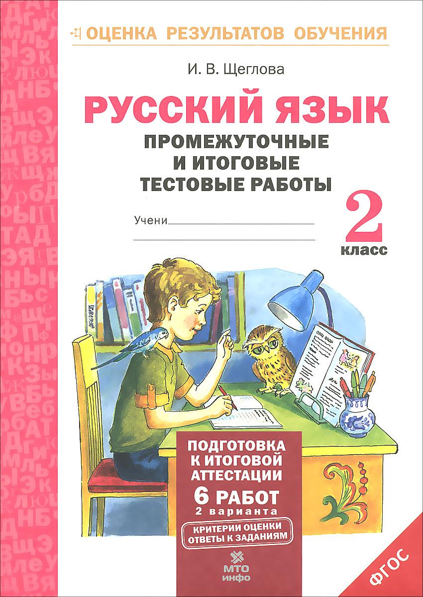 Русский язык. 2 класс. Промежуточные и итоговые тестовые работы. И. В. Щеглова