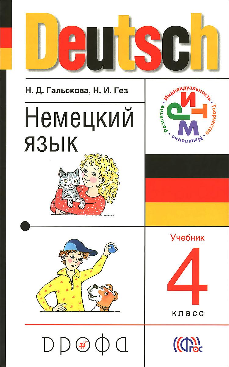 Н. Д. Гальскова, Н. И. Гез Deutsch 4 / Немецкий язык. 4 класс. Учебник (+ СD)