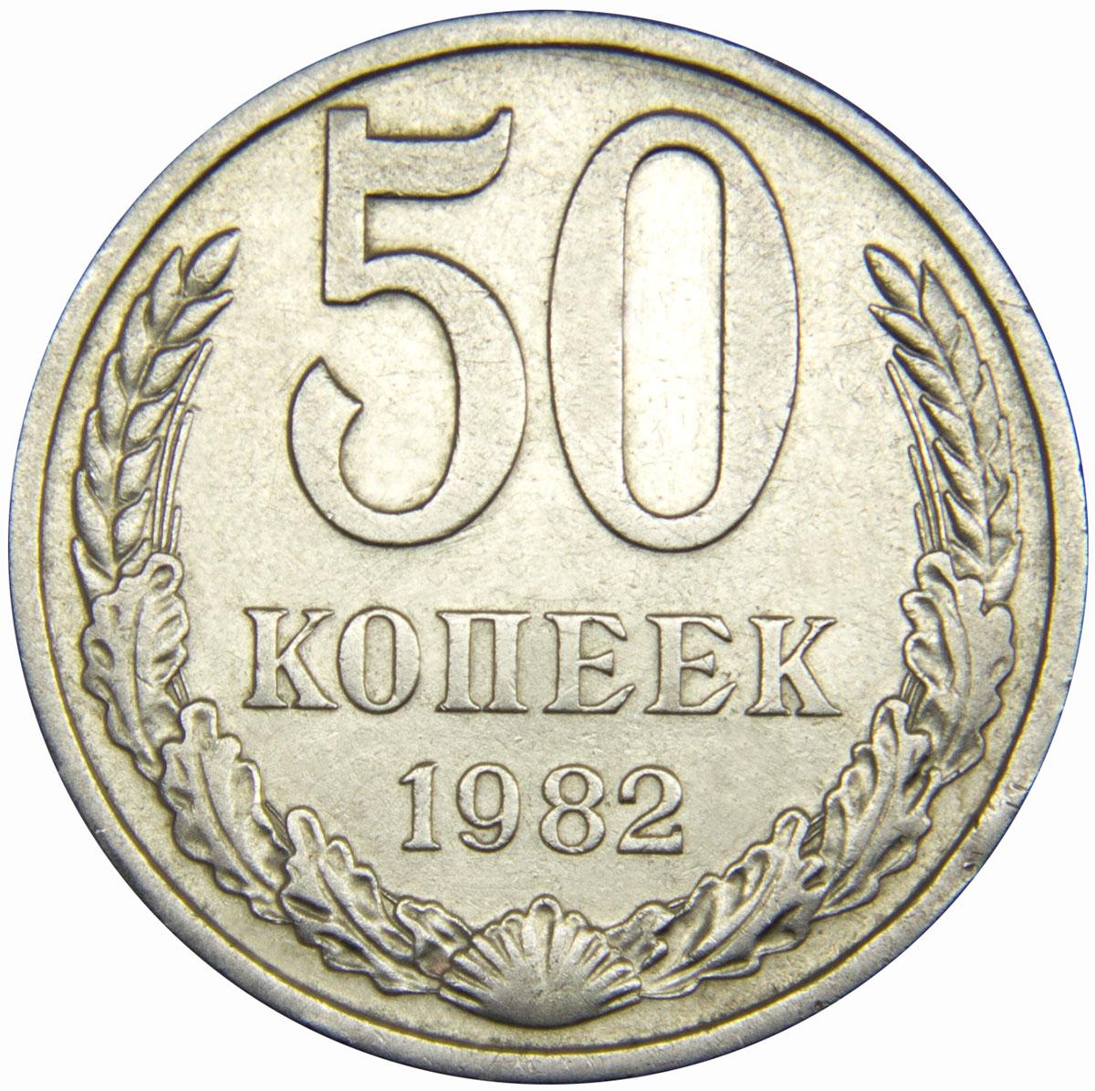Монета номиналом 50 копеек. Медно-никелевый сплав. Сохранность VF. СССР, 1982 год
