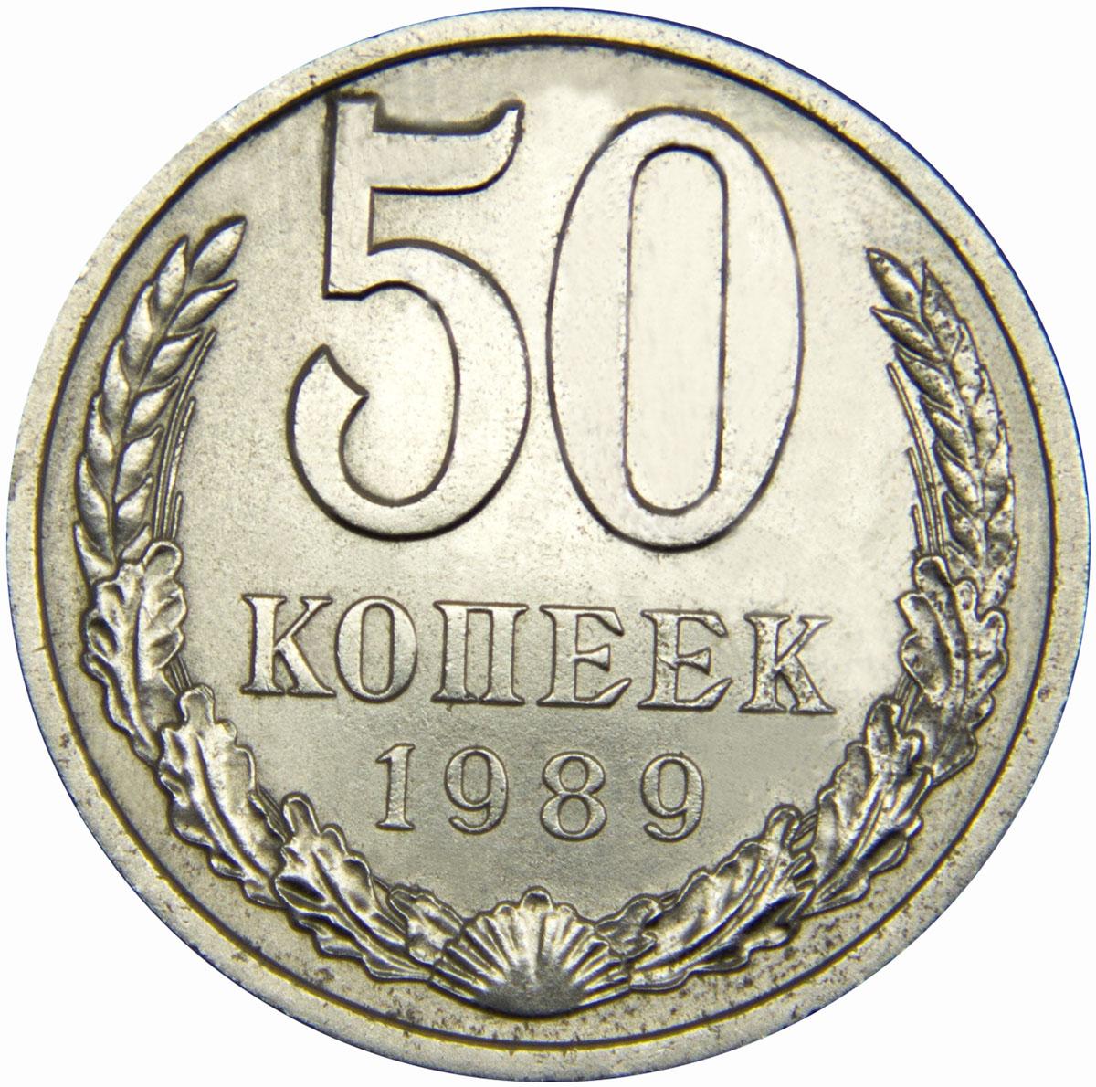 Монета номиналом 50 копеек. Медно-никелевый сплав. Сохранность VF. СССР, 1989 год