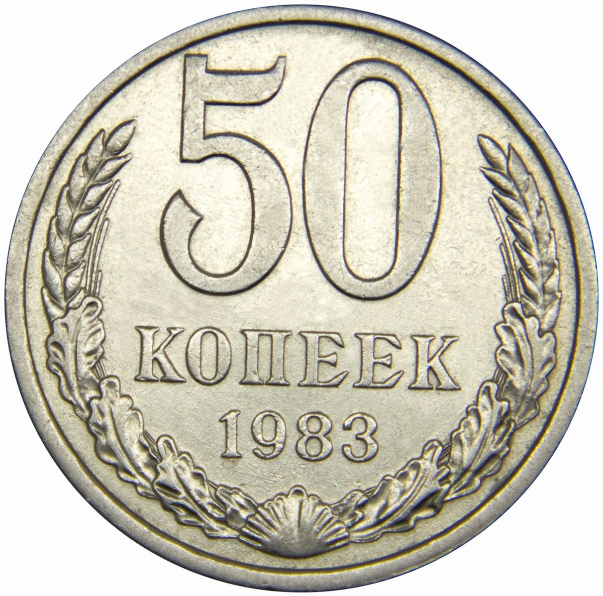Монета номиналом 50 копеек. Медно-никелевый сплав. Сохранность VF. СССР, 1983 год