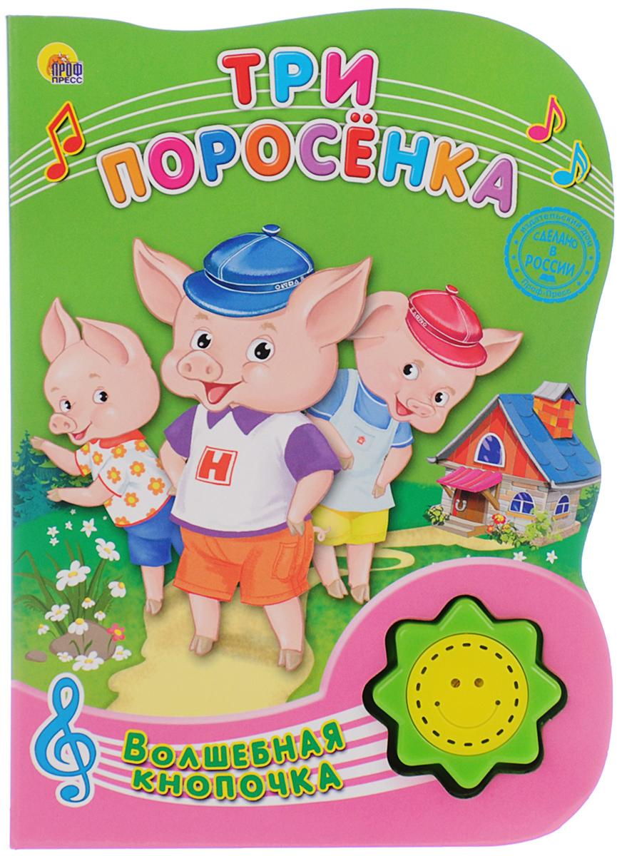Три поросенка. Книжка-игрушка книжки картонки росмэн волшебная снежинка новогодняя книга