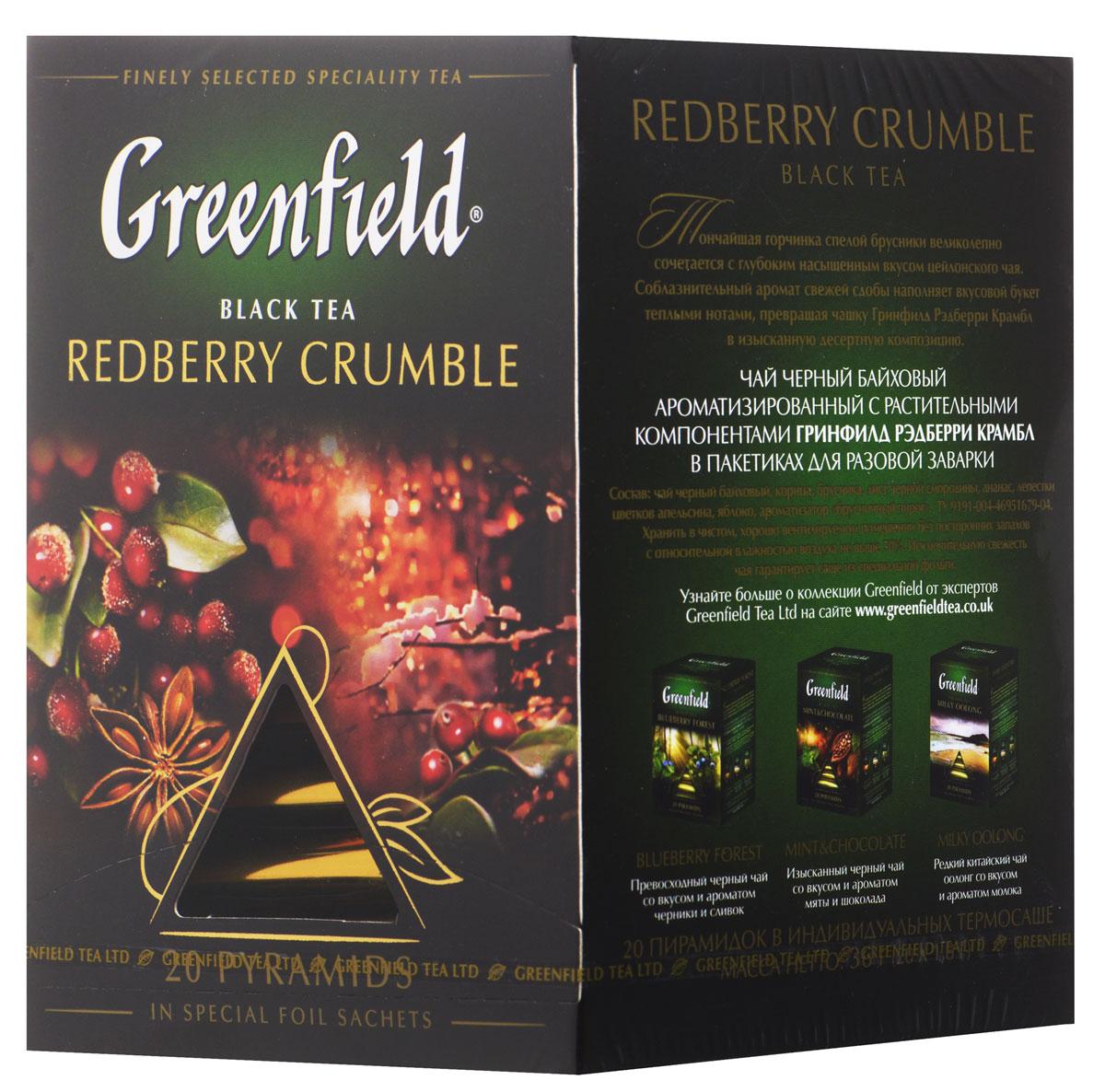 Greenfield Redberry Crumble черный чай в пирамидках, 20 шт1134-08Greenfield Redberry Crumble - черный чай с брусникой в пирамидках. Тончайшая горчинка спелой брусники великолепно сочетается с глубоким насыщенным вкусом цейлонского чая. Соблазнительный аромат свежей сдобы наполняет вкусовой букет теплыми нотами, превращая чашку чая Redberry Crumble в изысканную десертную композицию.Всё о чае: сорта, факты, советы по выбору и употреблению. Статья OZON Гид