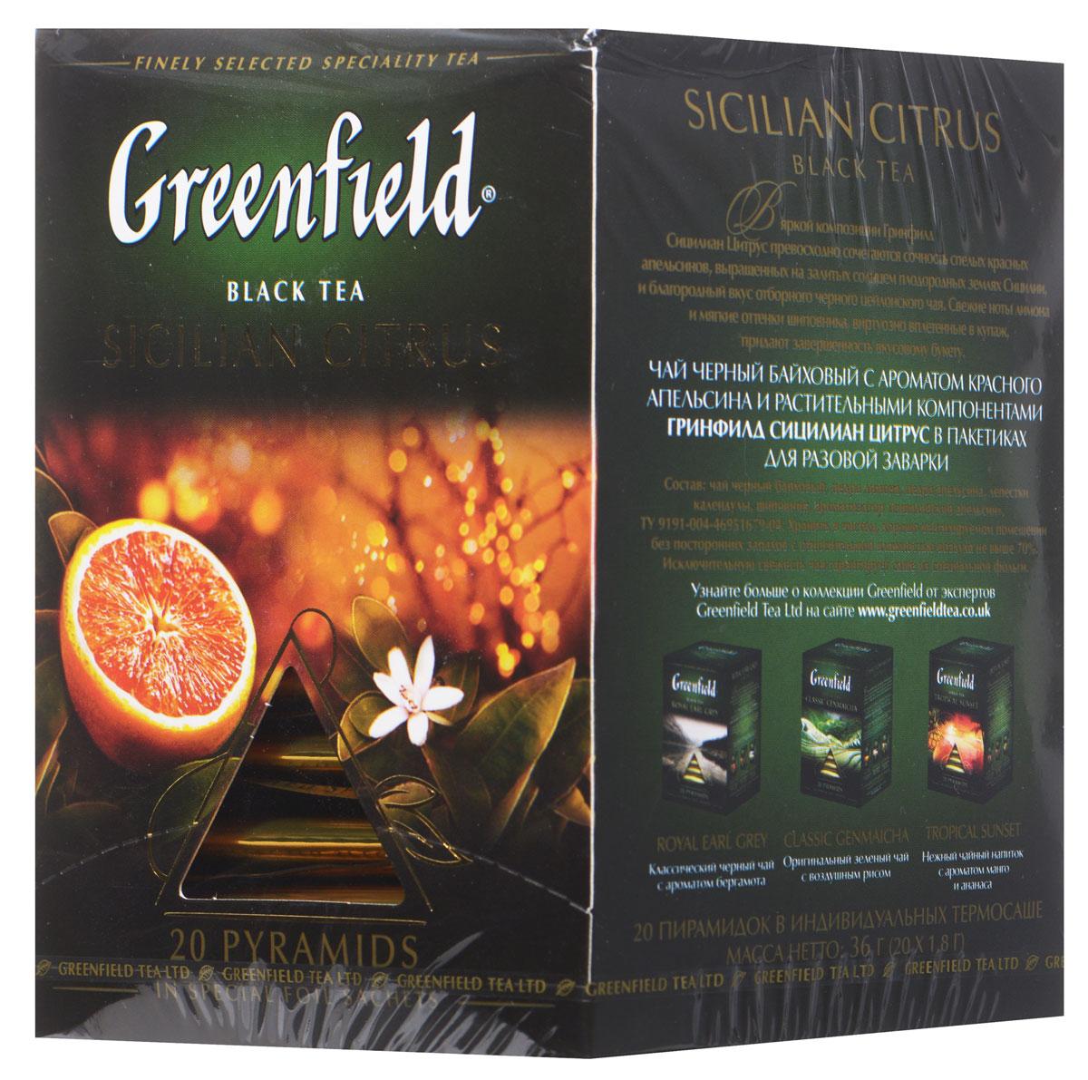 Greenfield Sicilian Citrus черный чай в пирамидках, 20 шт greenfield winter charm черный листовой чай с ароматом красных ягод и можжевельника 120 г