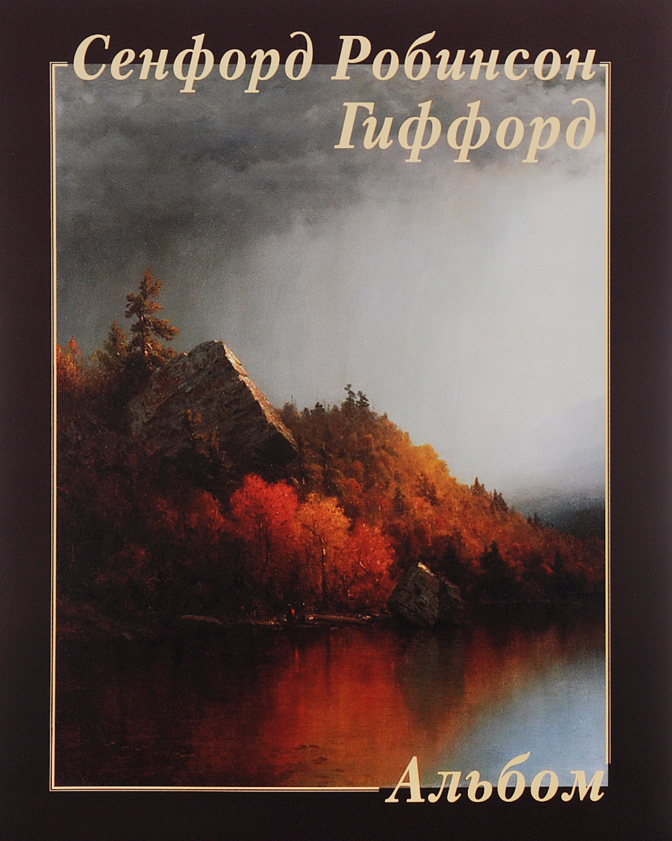 Sanford Robinson Gifford / Сенфорд Робинсон Гиффорд. Альбом рози робинсон искусство батика техники и образцы