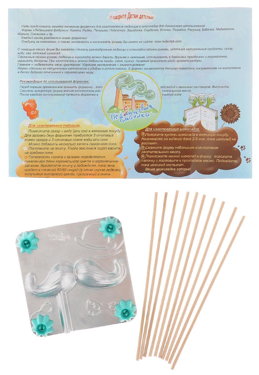 Форма для леденцов Усы, 8,6 см х 2,8 см0026С помощью формы Усы вы сможете сделать разнообразные леденцы и шоколадки своимируками, используя натуральные продукты: сахар, воду, сок и готовый шоколад.Изделие выполнено из пищевого алюминия. Форма удобна в использовании и оснащенапластиковыми ножками. В комплект входят 10 палочек для леденцов, выполненных из бамбука, иинструкция по применению.Детская тематика формочек направлена на воспитание в детях доброго отношения кокружающему миру.Размер формы: 9,5 см х 9,5 см х 1,5 см.Размер готового леденца: 8,6 см х 2,8 см х 0,6 см.Длина палочки: 15 см.