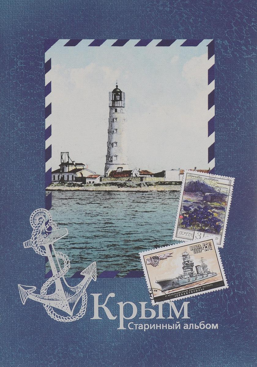 Zakazat.ru: Крым. Старинный альбом