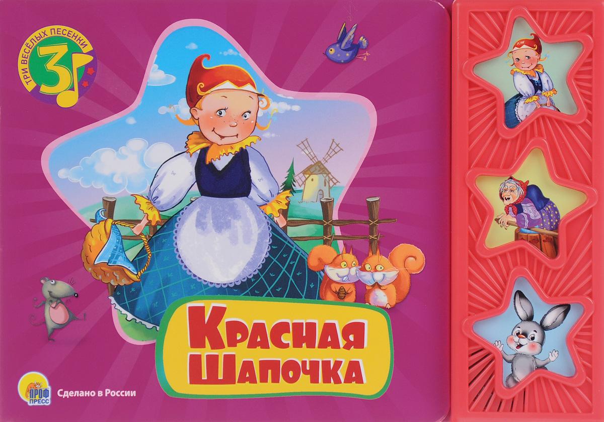 Красная Шапочка. Книжка-игрушка книжка игрушка потешки 93303