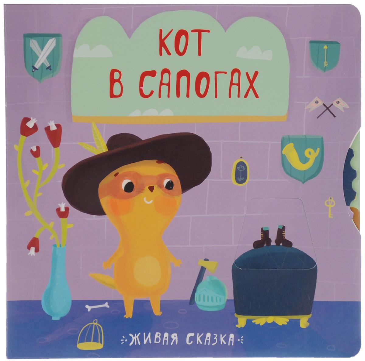 Кот в сапогах. Книжка-игрушка любимая игрушка создателя