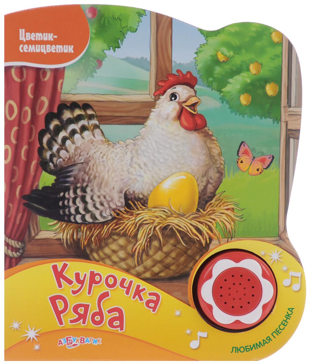 Курочка ряба. Книжка-игрушка песенки для малышей книжка игрушка