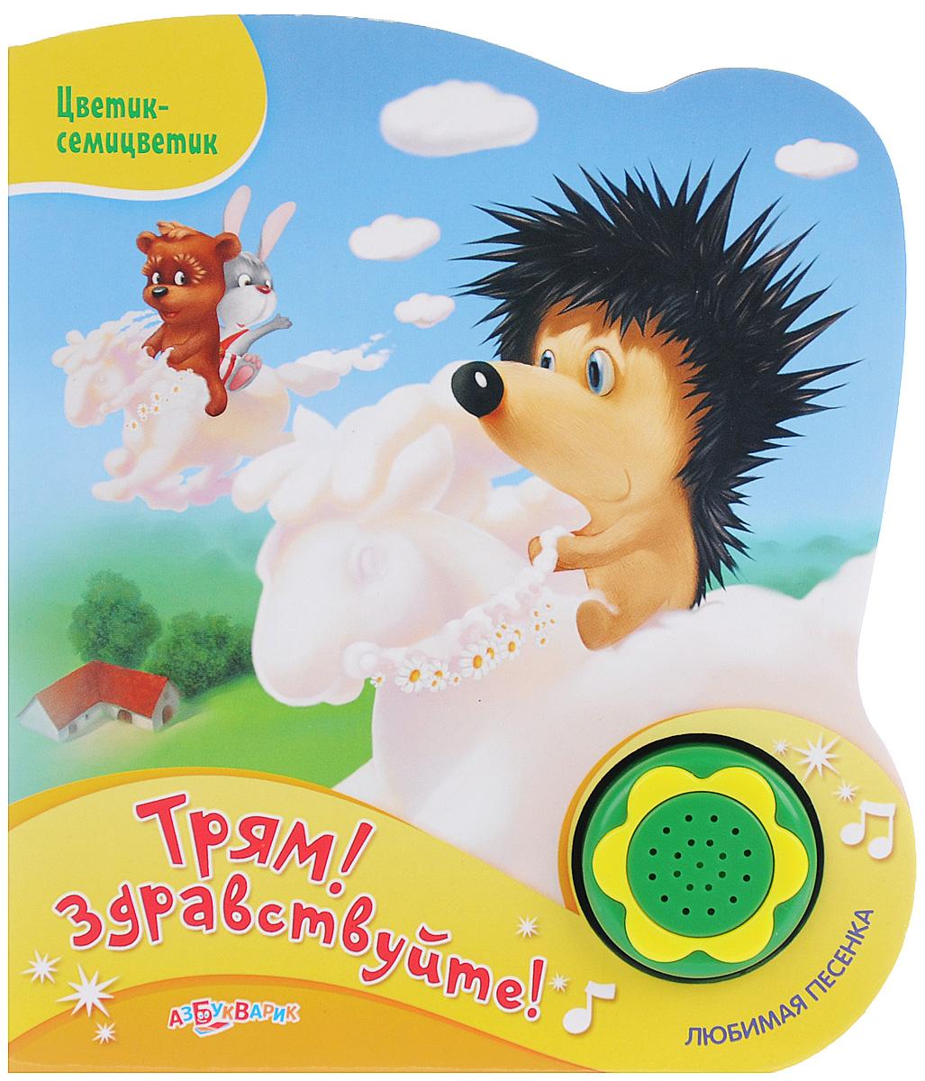 Сергей Козлов Трям! Здравствуйте! Книжка-игрушка песенки для малышей книжка игрушка