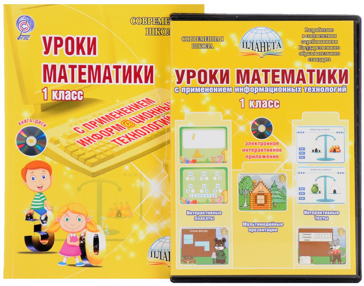Математика. 1 класс. Уроки с применением информационных технологий (+ CD-ROM)