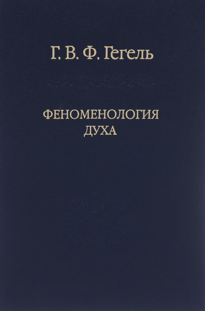 Г. В. Ф. Гегель Система наук. Часть 1. Феноменология духа