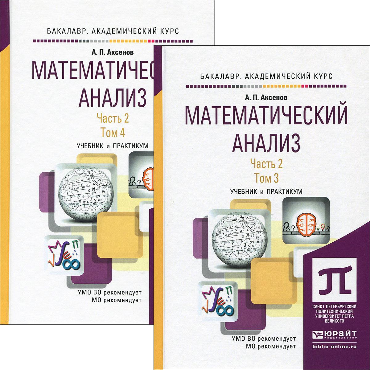 Математический анализ. Учебник и практикум. В 2 частях. Часть 2. Том 3-4 (комплект из 2 книг)
