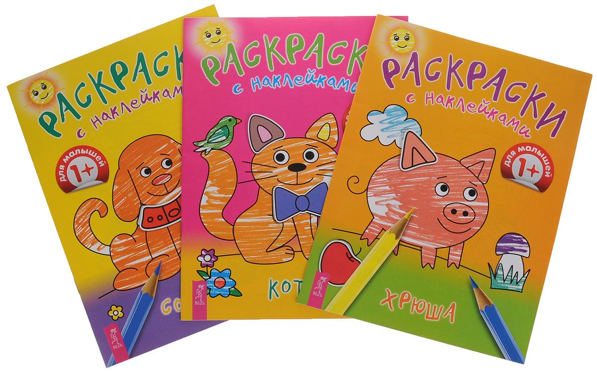 Котик. Собачка. Хрюша. Раскраска с наклейками (комплект из 3 книг) весна раскраска с наклейками
