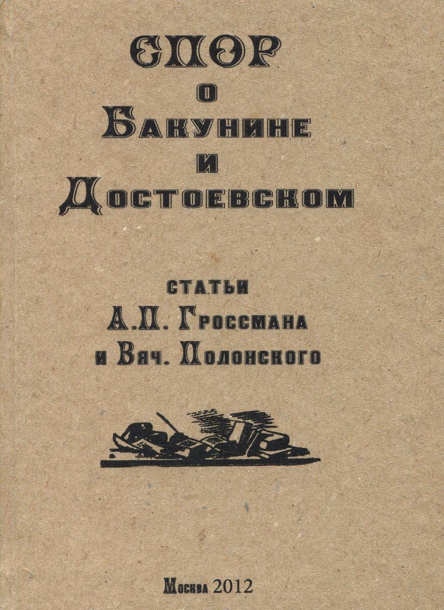 Л. П. Гроссман и Вяч. Полонский Спор о Бакунине и Достоевском