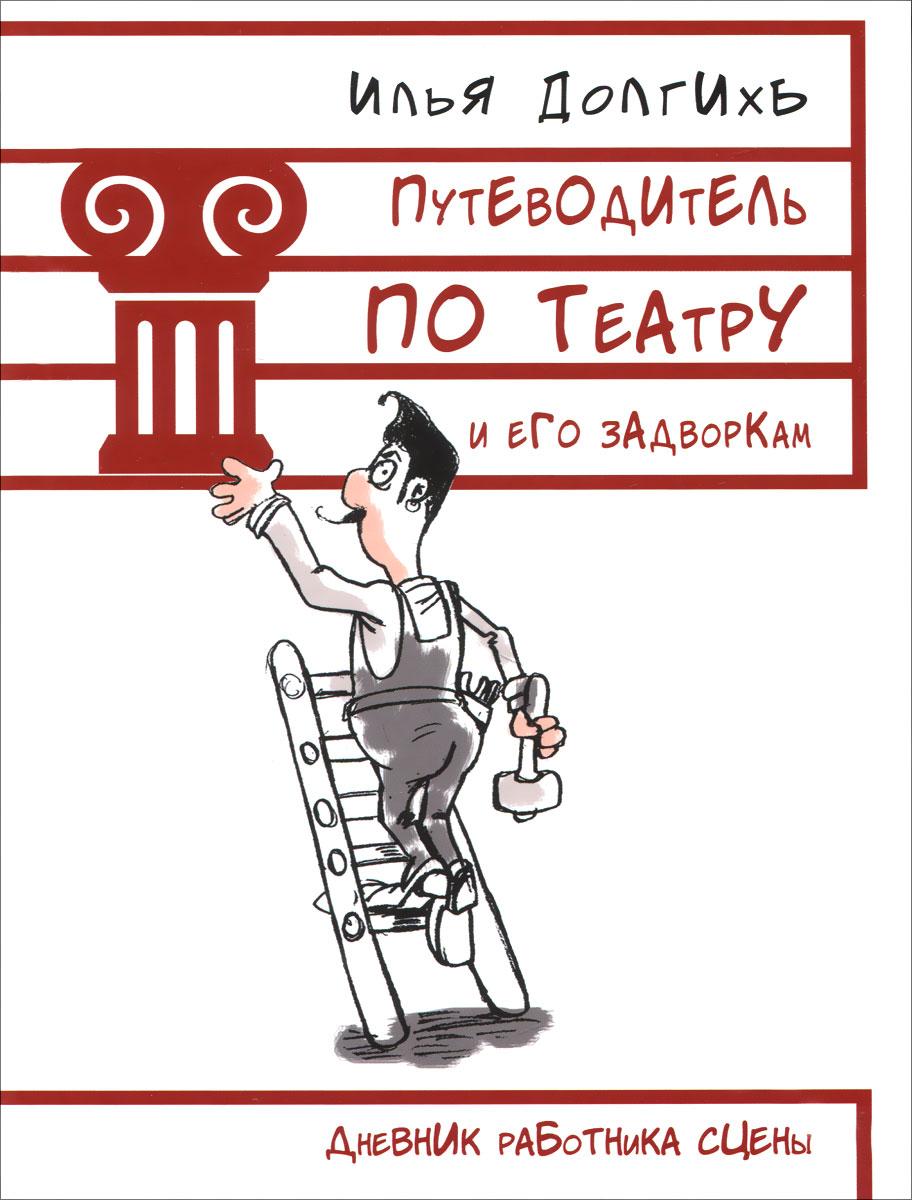 Скачать Путеводитель по театру и его задворкам быстро