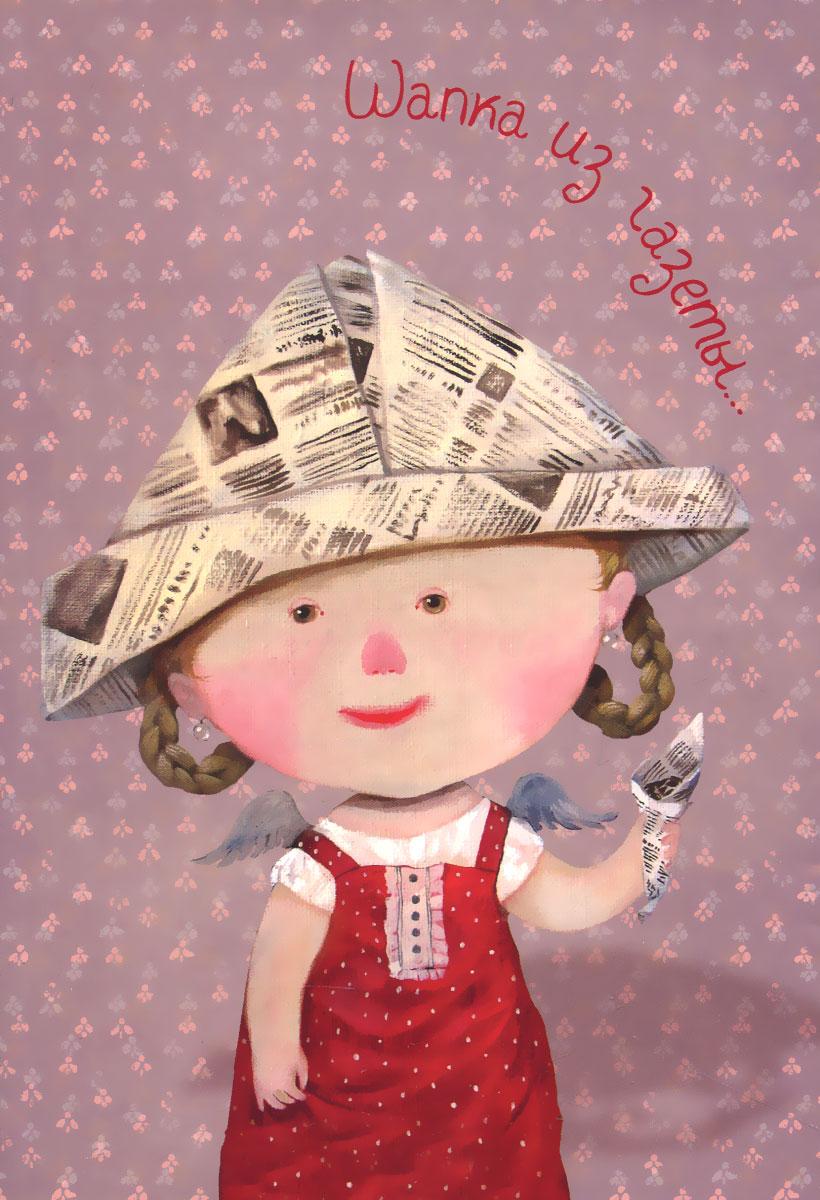 Гапчинская Е. Шапка из газеты. Блокнот mini блокнот кофемана нежные цветы