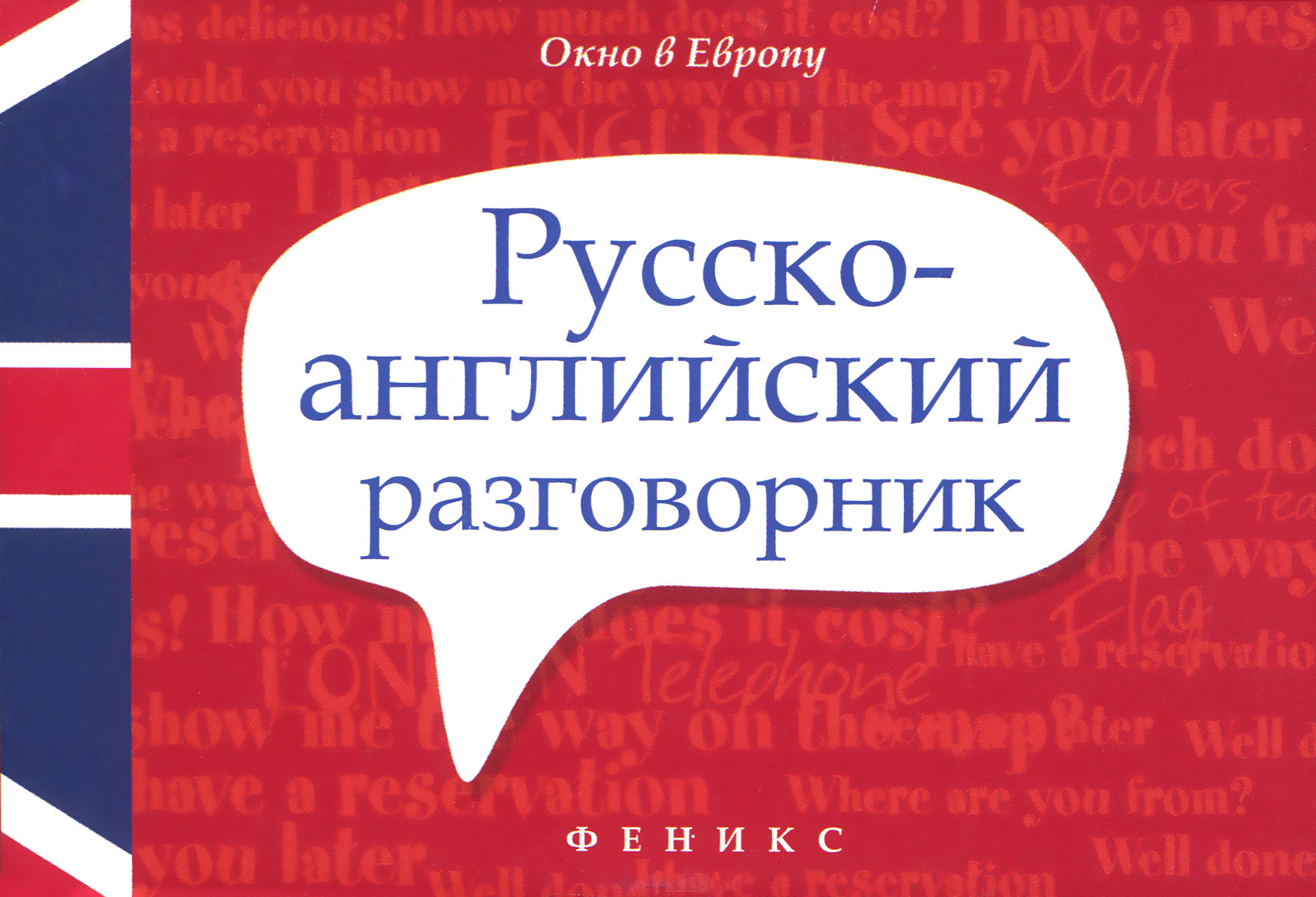 А. А. Попов Русско-английский разговорник / Russian-English Phrase-Book russian phrase book