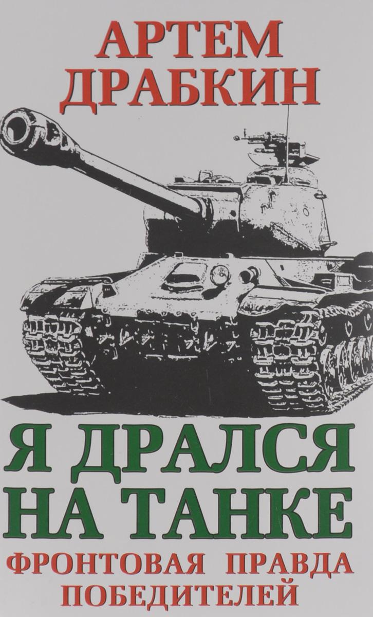Артем Драбкин Я дрался на танке. Фронтовая правда Победителей книги эксмо я дрался на тигре немецкие танкисты рассказывают