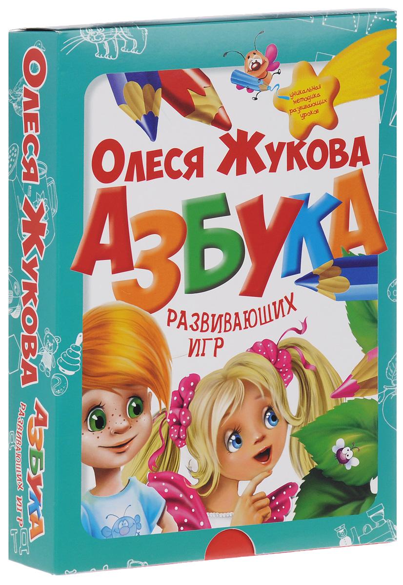 Олеся Жукова Азбука развивающих игр (+ карточки)