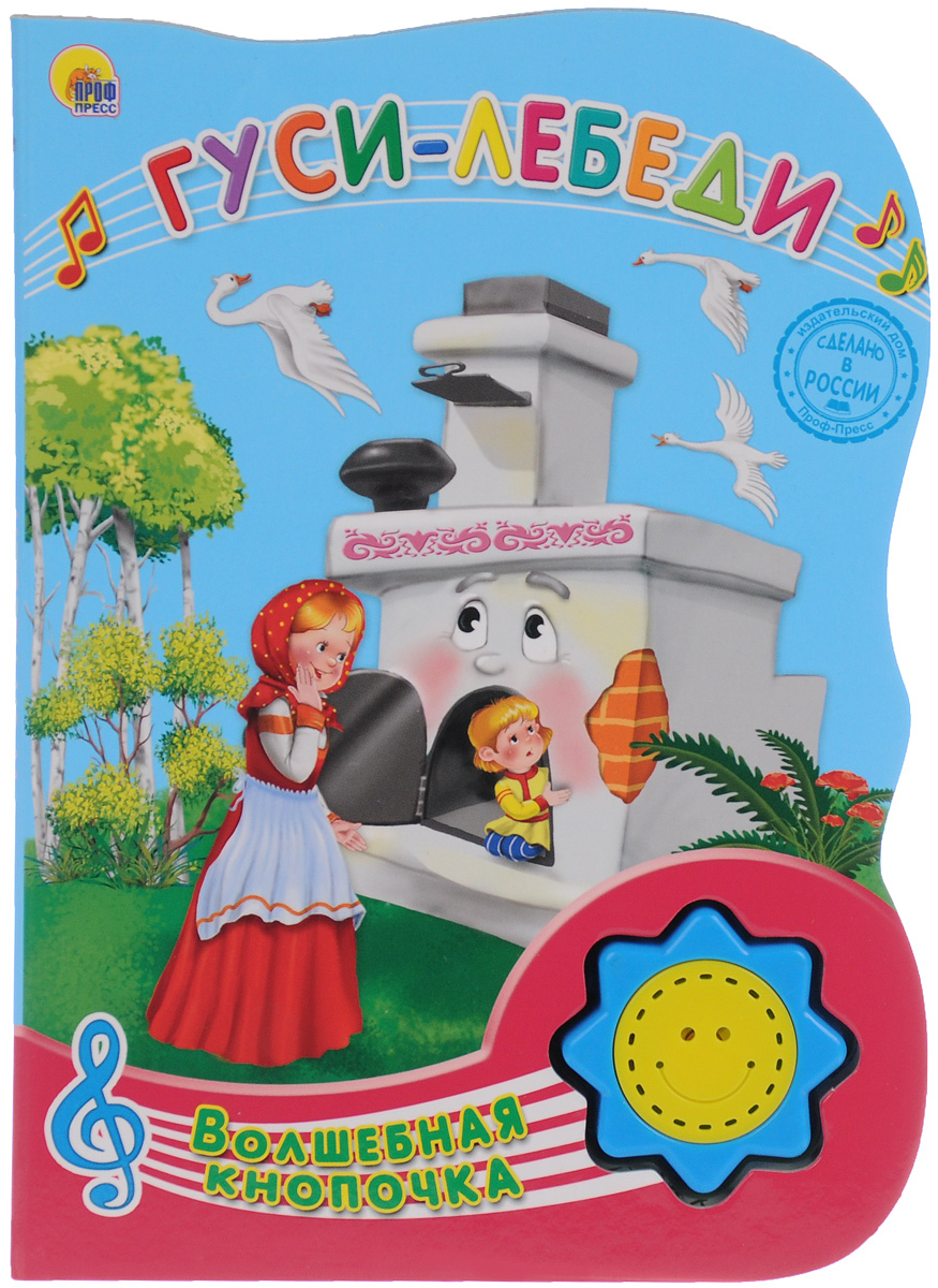 А. Серикова Гуси-лебеди. Книжка-игрушка песенки для малышей книжка игрушка