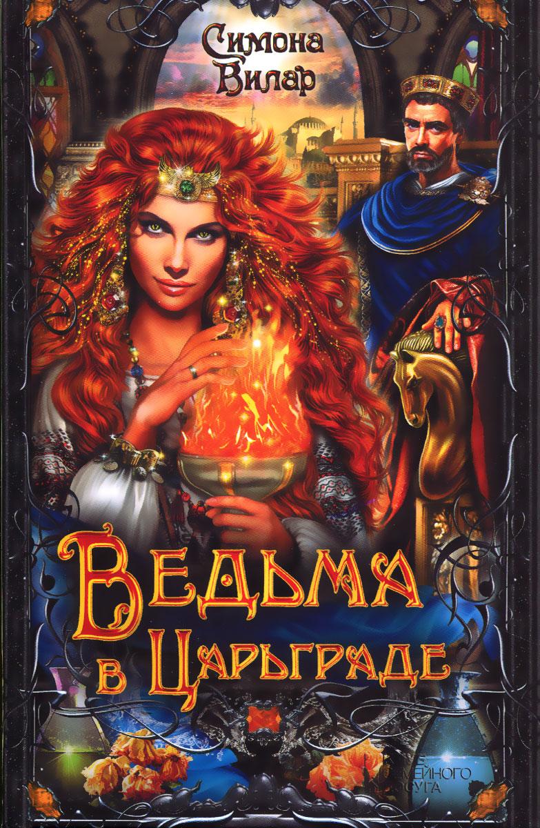 Симона Вилар Ведьма в Царьграде