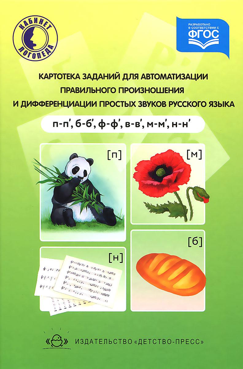 К. Е. Бухарина Картотека заданий для автоматизации правильного произношения и дифференциации простых звуков русского языка