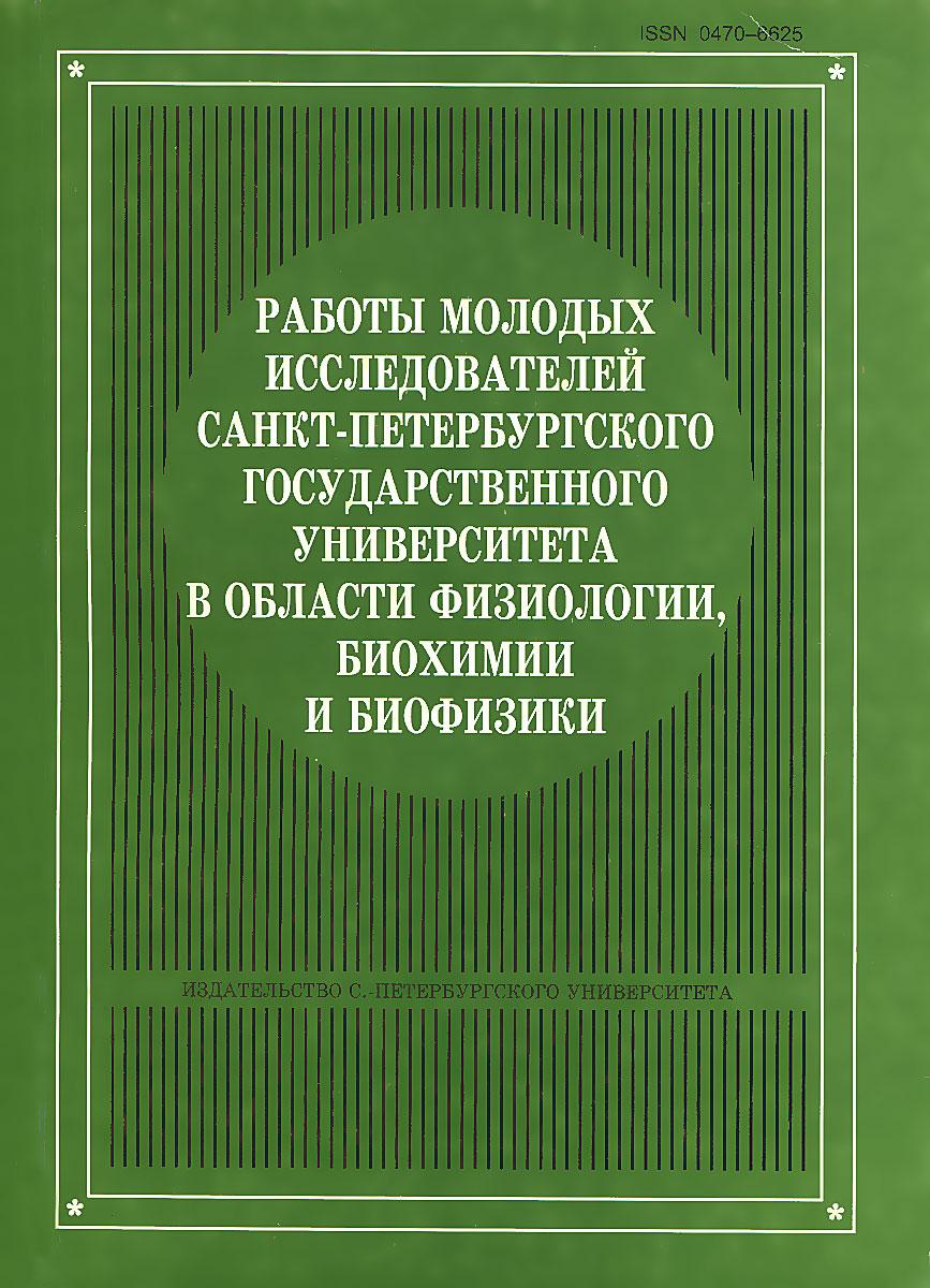 Работы молодых исследователей Санкт-Петербурского государственного университета в области физиологии