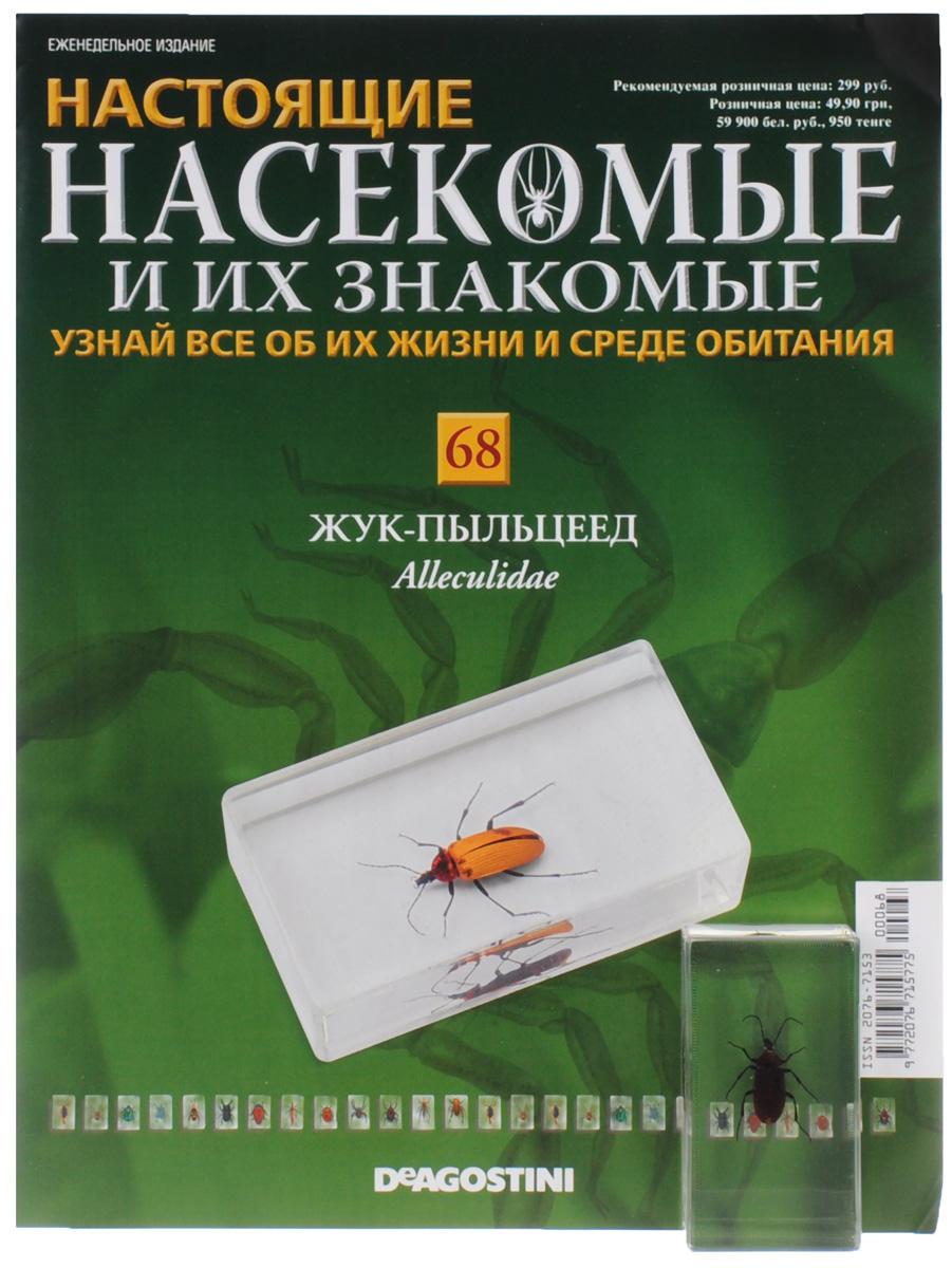 Журнал Насекомые и их знакомые №68 журнал насекомые и их знакомые 57
