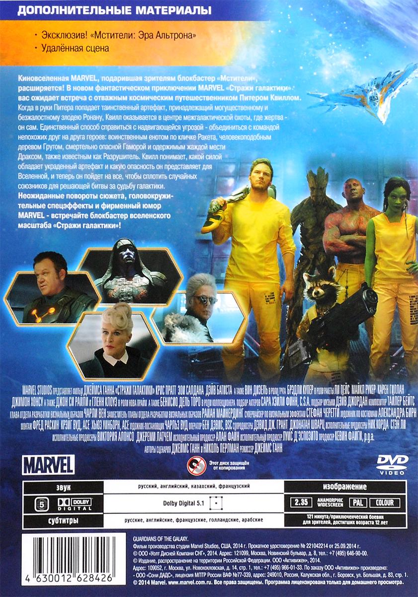 Стражи галактики Marvel Studios Inc.,Marvel Enterprises,Moving Picture Company (MPC)