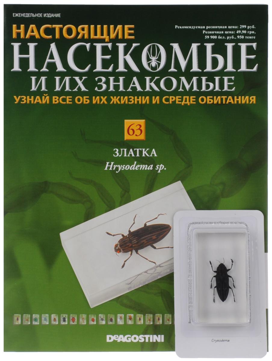 Журнал Насекомые и их знакомые №63 журнал насекомые и их знакомые 57