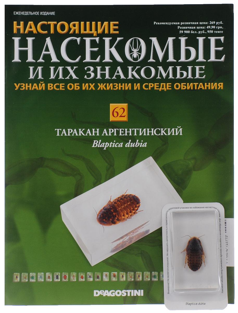 Журнал Насекомые и их знакомые №62 журнал насекомые и их знакомые 57