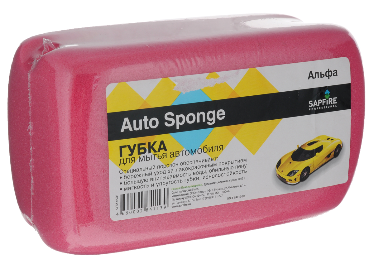 Губка для мытья автомобиля Sapfire Альфа, цвет: малиновый