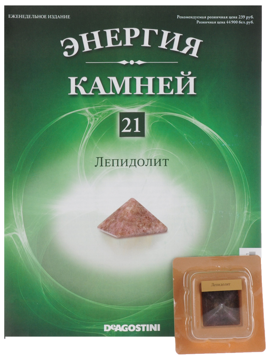 """Журнал """"Энергия камней"""" №21"""