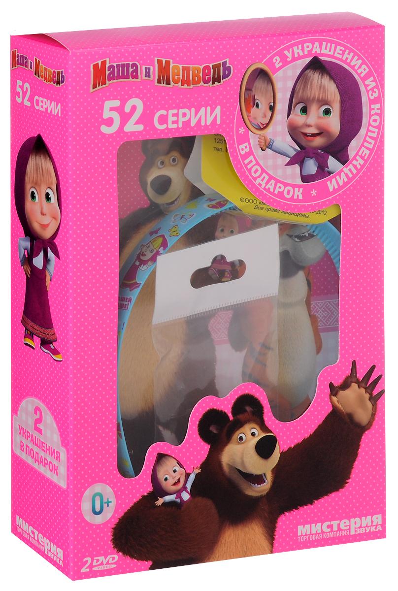 Маша и медведь: 52 серии (2 DVD + подарок)