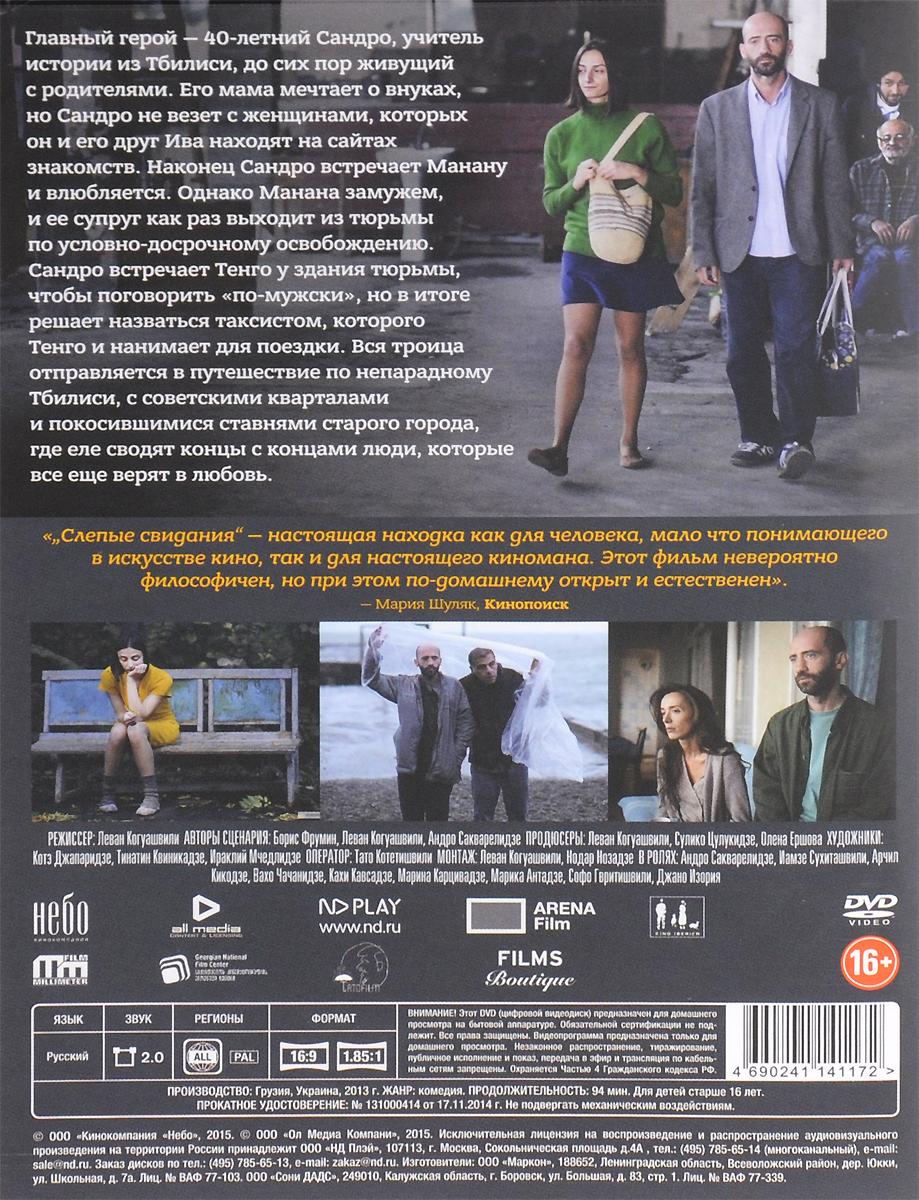 Слепые свидания Kino Iberica,Millimetr Film,Tato Film