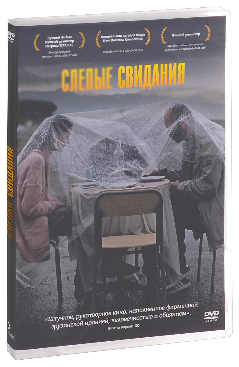 Слепые свидания без границ слепые свидания 2 dvd