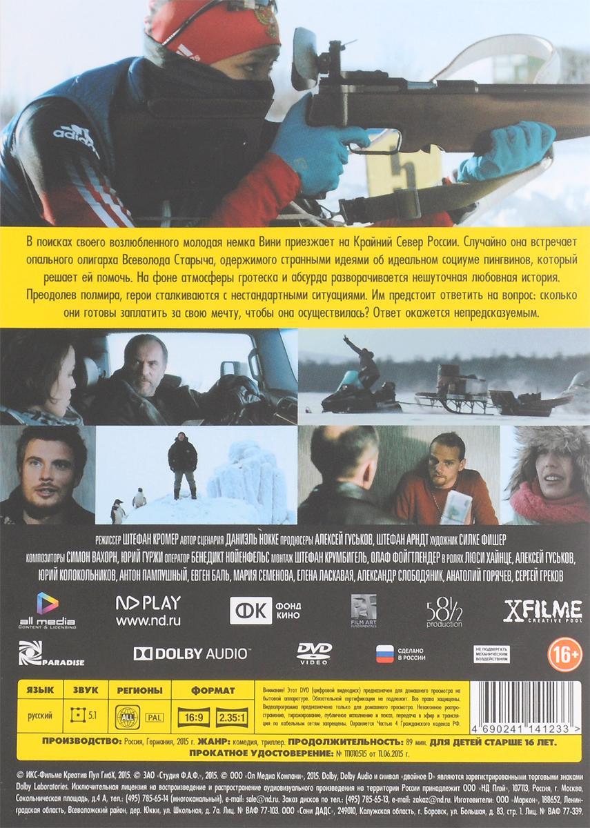 Пингвин нашего времени X-Filme Creative Pool,ZAO Studia