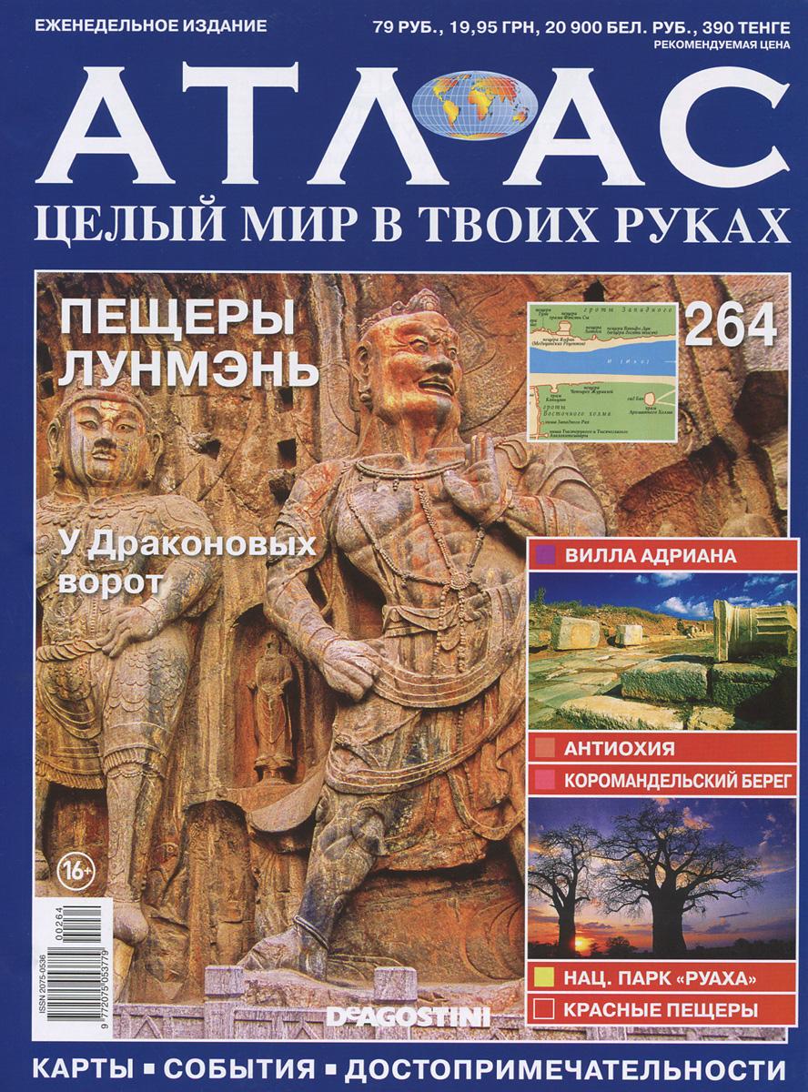 Журнал Атлас. Целый мир в твоих руках №264 журнал атлас целый мир в твоих руках 305