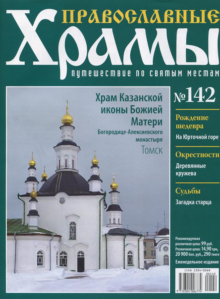 Журнал Православные храмы. Путешествие по святым местам №142