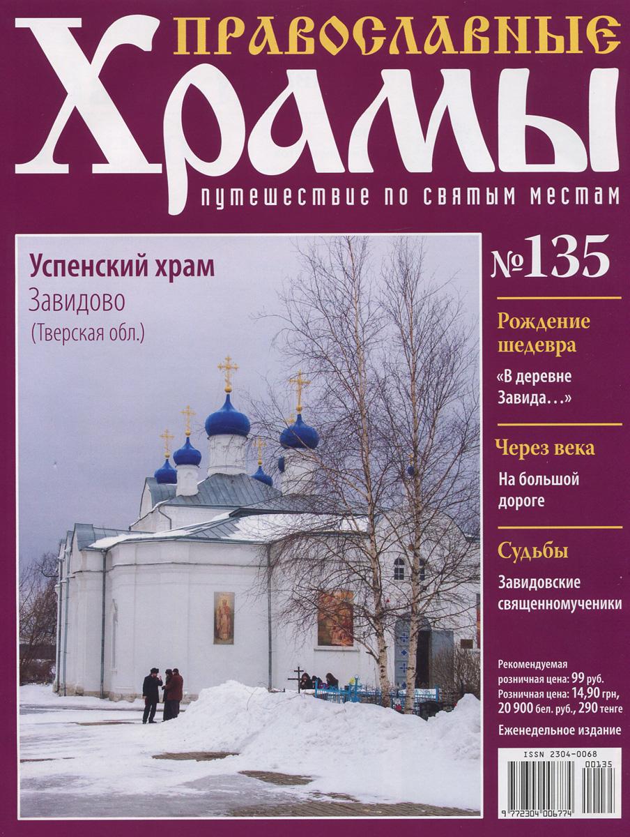 Журнал Православные храмы. Путешествие по святым местам №135 цена