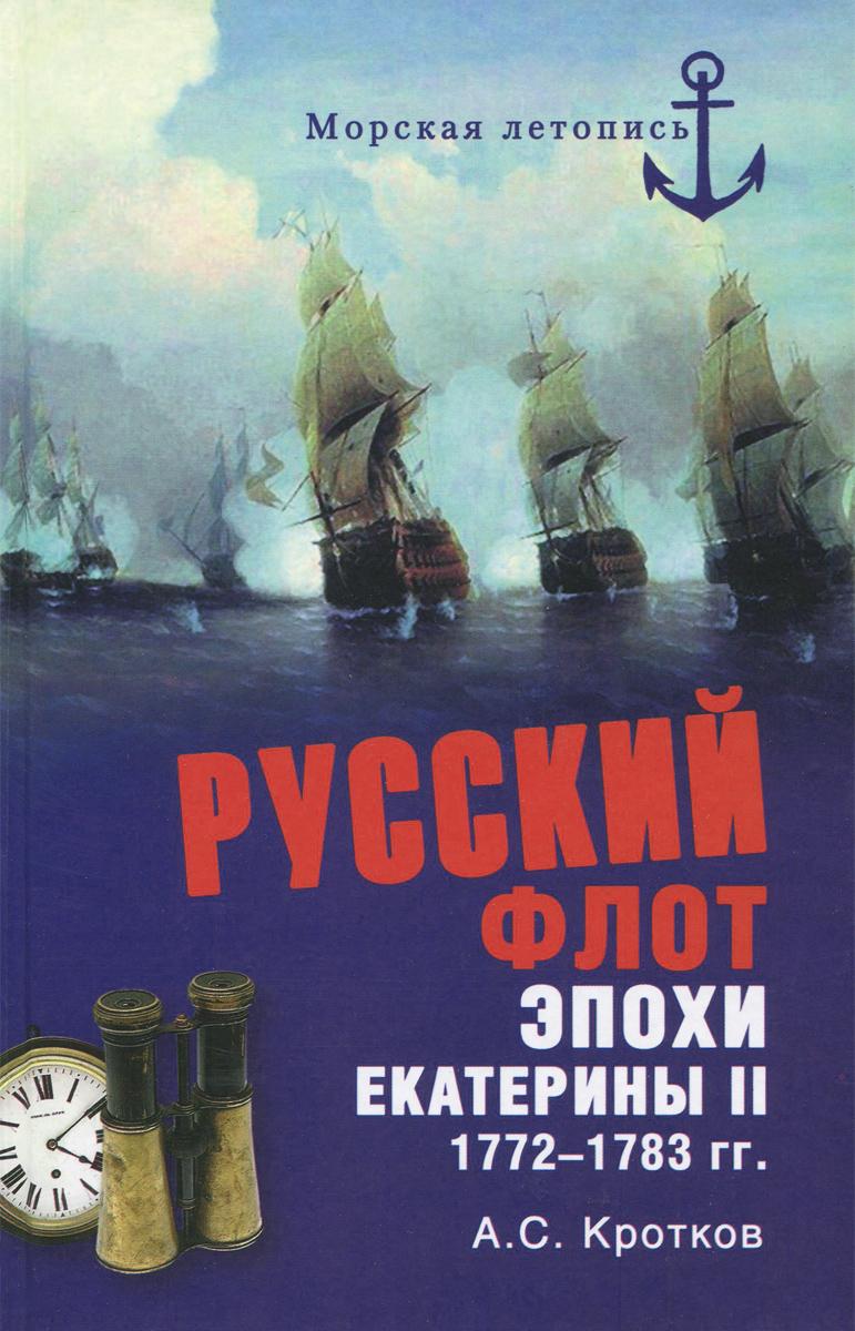 А. С. Кротков Русский флот эпохи Екатерины II. 1772-1783 гг. а е тарас российский флот в великой войне 1914 1918 гг