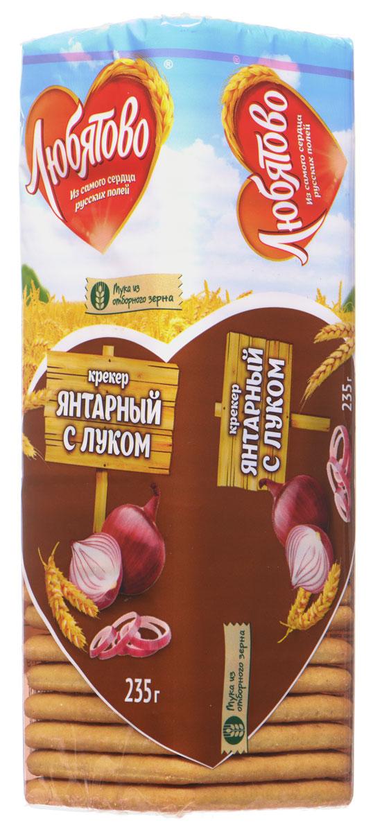 Любятово Янтарный с луком крекер, 235 г pediasure смесь со вкусом ванили с 12 месяцев 200 мл