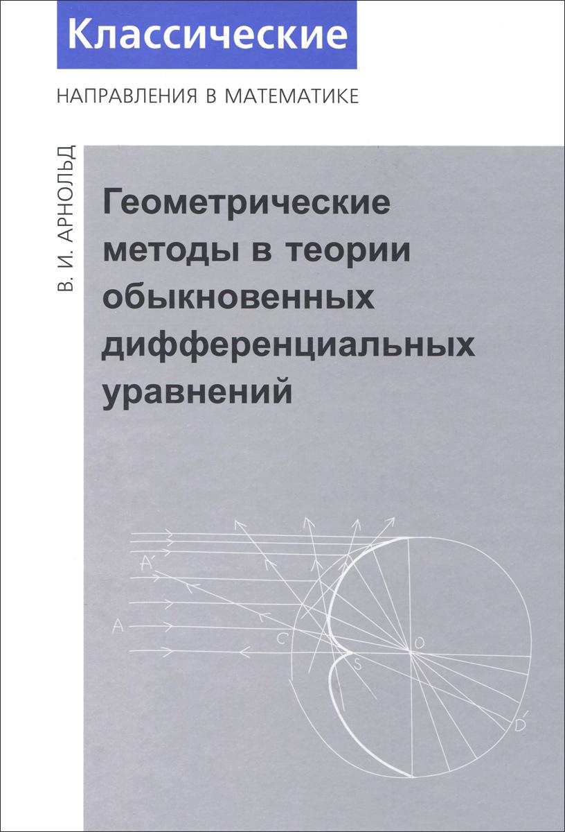 В. И. Арнольд Геометрические методы в теории обыкновенных дифференциальных уравнений усреднение стохастических уравнений
